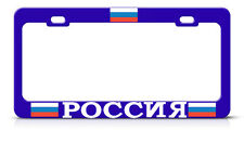 RUSSIAN FLAG RUSSIA BLUE Heavy Duty Metal License Plate Frame