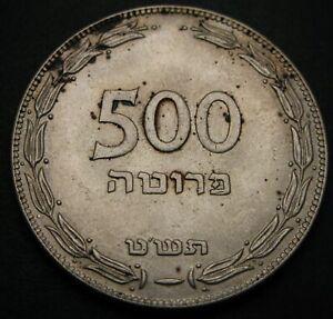 ISRAEL 500 Pruta JE5709 (1949) (ht) - Silver - XF/aUNC - 1044