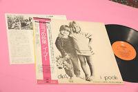 POOH LP ALESSANDRA ORIG JAPAN 1972 NM !! COMPLETO INSERTO ED OBI !!!!!!!!!!!!!!!