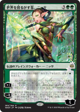 Japanese MTG - Nissa, Who Shakes the World (ALTERNATE ART) - NM War of the Spark