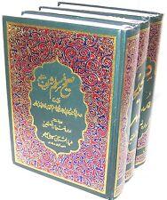 Sahih Muslim Hadith Set Arabic Urdu 3 Volume 18cmx25cm
