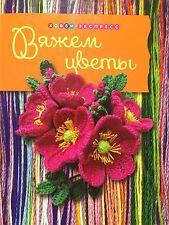 Crochet Knitting Knit Flowers Patterns Russian Book Magazine Tulips Daffodils