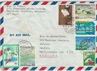 japan 1982 Airmail Aobadai Cancels Tennis Musical+Other Stamps Cover Ref 30658