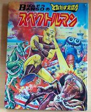 Japan SF TV SPECTREMAN POP-UP BOOK /RAH (CARASSE), NEZUBIRDON, BAKULAH, GILAGIND