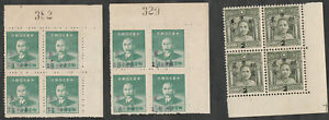 *1949 SY w Szechwan opt on SYS stamp blk of 4 x3, u/m, Chan S139, S140a, S140b