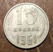 PIECE DE 15 KOPECK 1961 CCCP (100)
