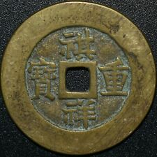 Ancient Chinese Bronze coin