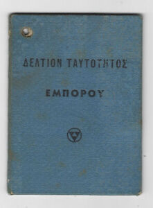 """JUDAICA GREECE GERMAN OCCUPATION JEWISH ID CARD """"NICHT ARISCH"""" THESSALONIKI 1942"""