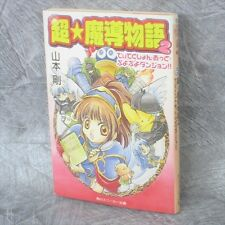 CHO MADOU MONOGATARI Mado 2 Novel TSUYOSHI YAMAMOTO Japan Book KD107*