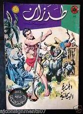 Tarzan طرزان كومكس Lebanese Original Arabic # 19 Rare Comics 1968