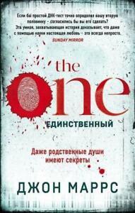The One. Edinstvennyj, John Marrs