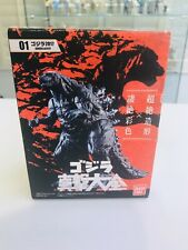 2017 Bandai Godzilla #01 Candy Gum 1 Of 5 Kaijyu Data File MISB - Never Opened