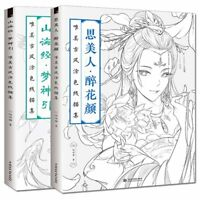 2 BOOKS Coloring book for adults kids Chinese line drawing book ancient figure