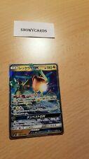 Japanese - Rayquaza GX - 068/096 RR - Pokemon - SM7
