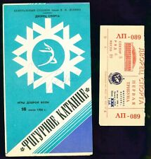 1986 Goodwill Games Figure Skating Guide and Ticket Signed Bestemianova Bukin