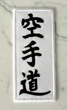 Shotokan Karate IRON ON PATCH Aufnäher Parche brodé patche toppa JAPANESE KANJI