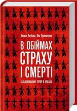 In Ukrainian book - В обіймах страху і смерті. Більшовицький терор в Україні