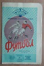 Rare original programs friendly Dynamo Kiev, USSR-Esporte Clube Bahia Brazil 60