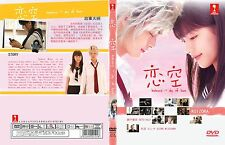DVD Koizora - Sky of Love 恋空 Japanese Drama ( English SUB ) + Free Shipping