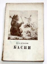 IVAN KRYLOV - FABLES - TatGosIzdat (Kazan), Russia 1951