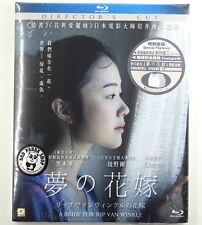 A Bride for Rip Van Winkle Director's Cut Region A Blu-ray English Sub New 夢の花嫁