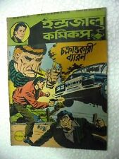 PHIL CORRIGAN CHAKRANTKARAI BARON  VOL 23 NO 39  INDRAJAL Comic BENGALI India
