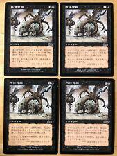 Exhume Japanese Urza's Saga mtg MP x4