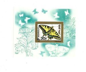 Mongolia - Butterfly Souvenir sheet - MNH