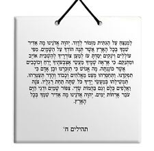 Hebrew Book of Psalms Ceramic TILE holy bible Tehillim Chapter 8 תהילים עברית