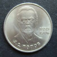 #RC4/5 RUSSIA USSR Coin Russland Sowjetunion UdSSR 1 Rubel Rouble 1984 Popov