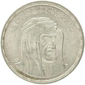 Egypt - Silver 1 Pound - 'King Faisal' - 1976 - AU