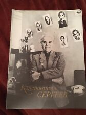 1990 EXTRA RARE LARGE BALLET PROGRAM KONSTANTIN SERGEEV' STAGE RUSSIAN