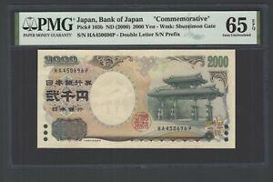 Japan 2000 Yen ND(2000) P103b Commemorative Uncirculated Grade 65