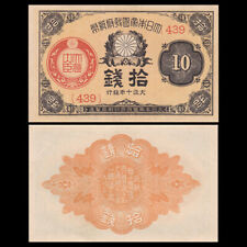 Japan 10 Sen, 1921, P-46, Unc