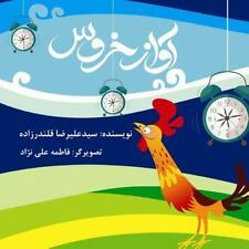 Avaze Khorous : Rooster's Singing (Persian Edition) by Sayed Ali Reza Zadeh...