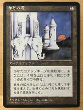 Ivory Tower Japanese FBB 4th Edition mtg NM