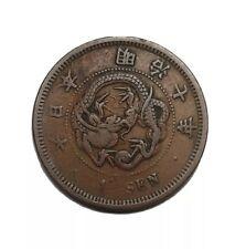 1874 (YR.7) Japan 1 Sen World Dragon Coin Y# 17 Meiji Era