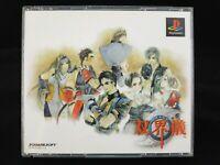 Soukaigi - Jeu Playstation 1 PS1 JAP Japan