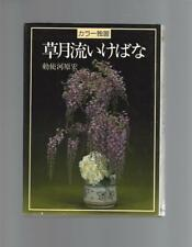 Flower Arrangement Book, All Japanese, 1986