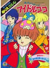 Idol Coco coloring book RARE UNUSED