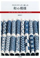 Cross Stitch of Japanese Designs Japanese Craft Book From Japan