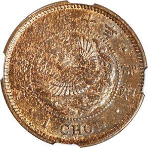 1906 Korea Empire 1 Chon Coin, Year 10. Rare NGC MS 63 TOP 大韓 光武十年 一錢