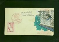 Japan 1958 First Day Cover w/ Light Corner Creases - Z2037