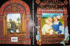 """Russian Book """"Король, королевич и заколдованная принцессa"""""""