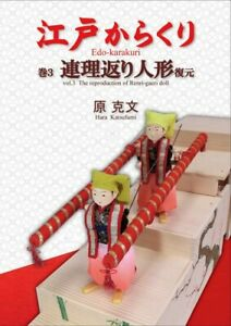 Edo Karakuri Puppet Manual Book Restoration Vol.3 Renrigaeri Japanese Tracking