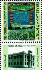 ISRAEL - 1994 - The Fourth Aliya - MNH Commemorative Stamp - Scott #1215