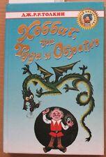 Russian Book The Hobbit Tolkien 2003 Child Kid Big Old Vintage Children Belomlin