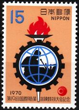 JAPAN 1970 Vocational Training Contest. Youth Education Profession, MNH