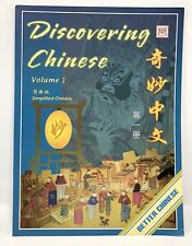 DISCOVERING CHINESE, VOL. 1 (ENGLISH AND CHINESE EDITION) By Chi-kuo Shen