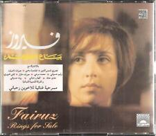 Fairouz: Baya3 el-Khawatem Complete Audio Play Rahbani Classic Arabic ~Double CD